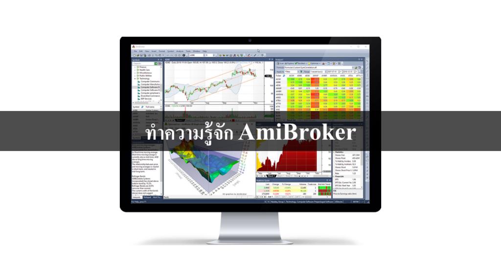 ทำความรู้จักโปรแกรม AmiBroker