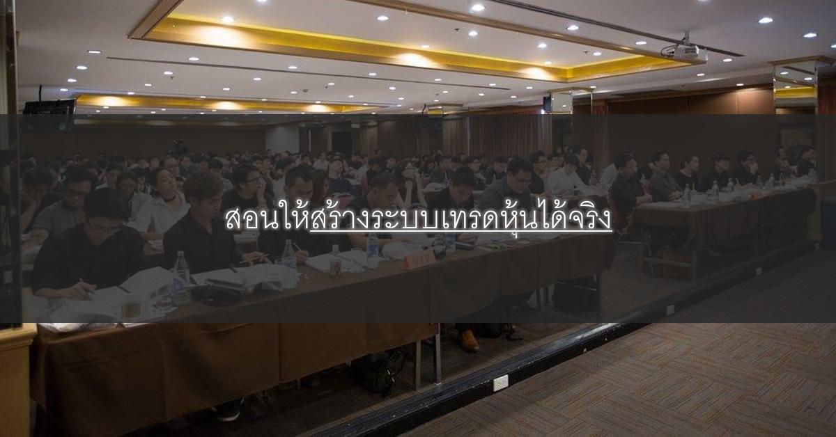 About ThaiQuants สอนให้สร้างระบบเทรดหุ้นได้จริง