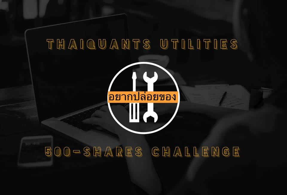 ThaiQuants Utilities App